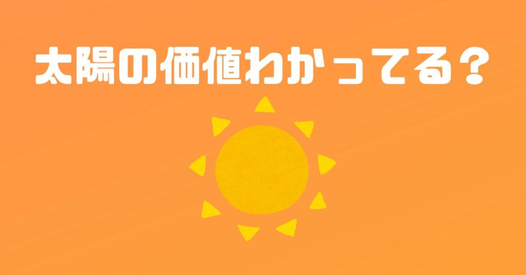 日当たりの画像