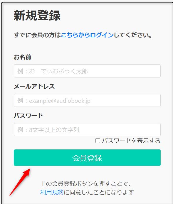 audiobook.jpの無料体験方法の説明図その2