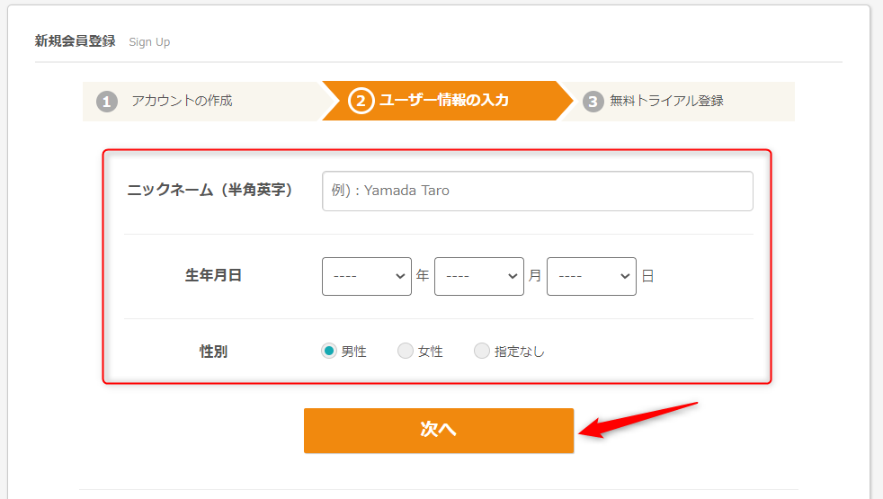 ユーザー情報の入力画面