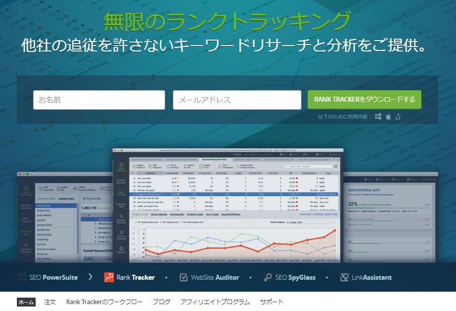 Rank Tracker有料版アップデート時の注意。価格確認を忘れずに