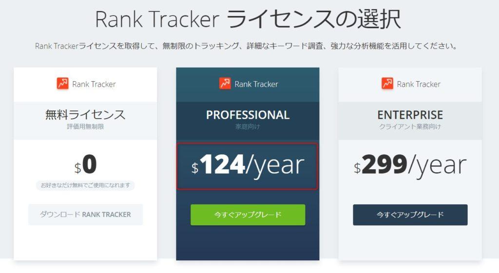 Rank Trackerの正常アップグレード画面