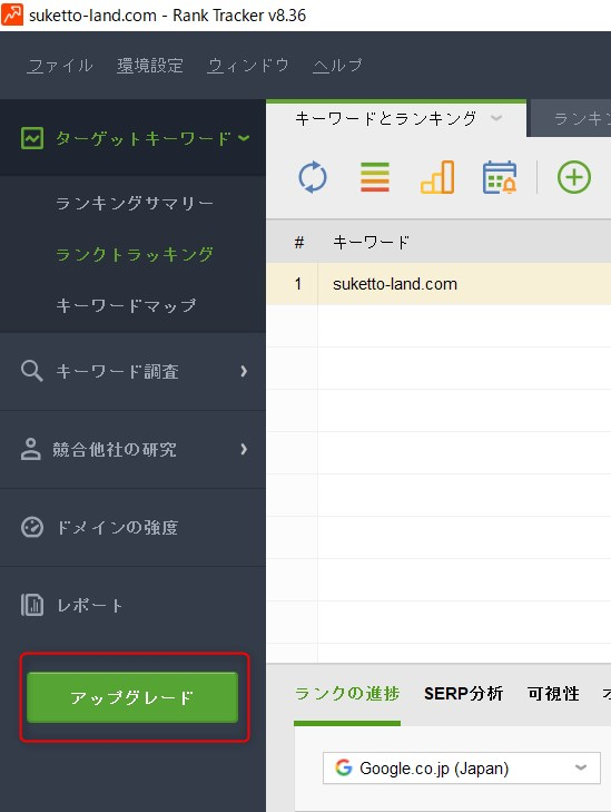 無料版Rank Trackerのアップグレードボタン
