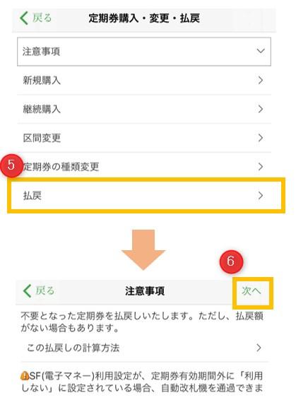 モバイルSuica払い戻し手順の説明5~6
