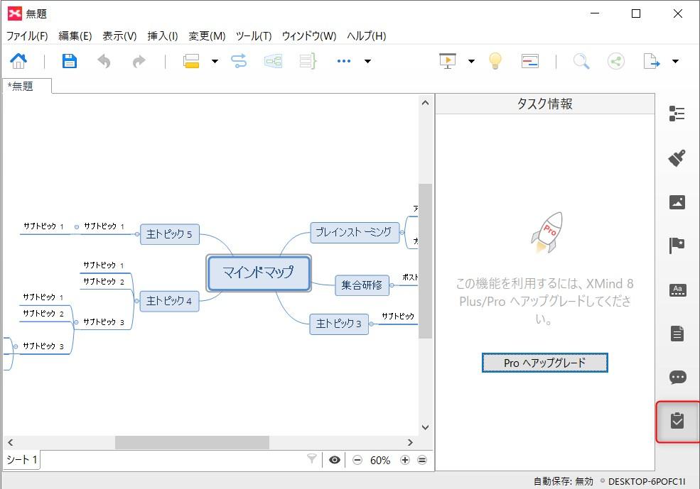 マインドマップのタスク情報機能