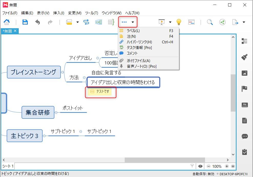 マインドマップの挿入機能